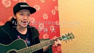 『Life is beautiful』(Cover)/ 平井 大 平井大さんのカバー。 夏っぽ...