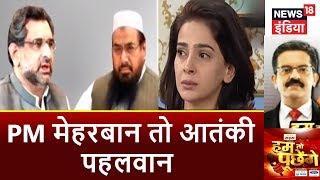 HTP | क्या हाफ़िज़ पर PM अब्बासी के रुख़ के बाद Pakistan को आतंकी देश घोषित करना ही होगा?
