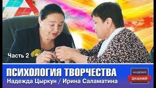 ПСИХОЛОГИЯ ТВОРЧЕСТВА  (Часть 2) с Надеждой Цыркун. Гость Ирина Саламатина - МАСТЕР ПЭЧВОРКА