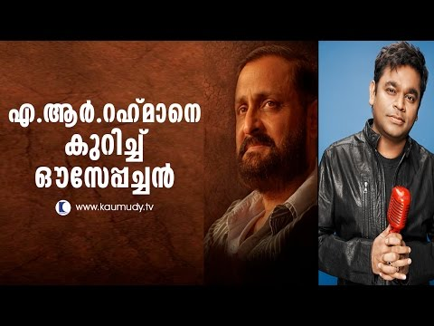 Ouseppachan about A.R.Rahman | Kaumudy TV
