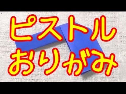 ハート 折り紙:折り紙 鉄砲 折り方-youtube.com