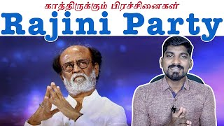 Rajinikanth Political Entry vs B-Team | காத்திருக்கும் 5 பிரச்சினைகள் | Tamil Pokkisham | Vicky |TP