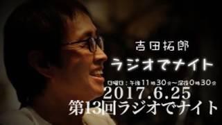 2017年6月25日第13回吉田拓郎ラジオでナイト(楽曲音源はUPできません) ...