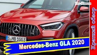 Авто обзор - Mercedes-Benz GLA 2020: Компактный кроссовер мини