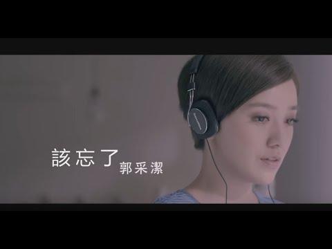 Amber 郭采潔 該忘了{Forget Me Not} -華納official 官方完整HD高畫質版MV