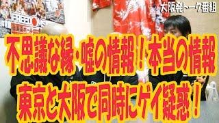 大阪で活動する芸人を中心にお気楽に面白トークをしていきます。 芸能界...