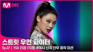[스우파/7회 직캠] YGX 리정 @제시 신곡 안무 창작 미션#스트릿우먼파이터
