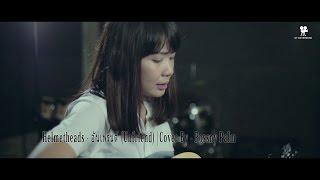 Helmetheads - อันเฟรนด์ (Unfriend) |Cover By - Possny Palm