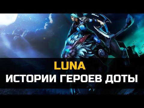 видео: История dota 2: luna, moon rider, Луна