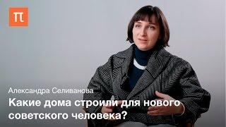 Социальные эксперименты архитектуры конструктивизма — Александра Селиванова