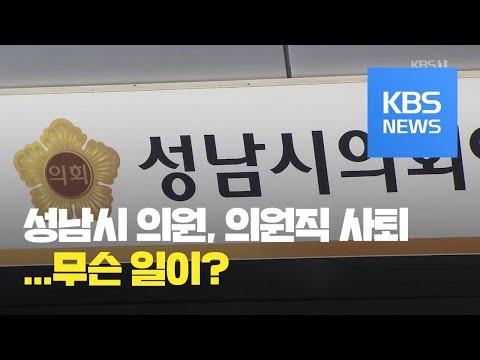 성남시 의원 '폭행·협박' 피소...의원직 사퇴 / KBS뉴스(News)