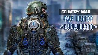 """Country War: Survival Shooter - PvP Шутер """"Будущего"""" (ios)"""