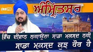 12 Nov 2017 - Amritsar Vich Diwan Laouna Sada Maksat Nhi