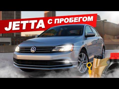 VW Jetta - есть кто живой?