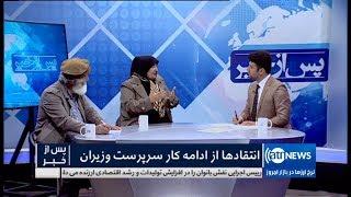 PAS AZ KHABAR 18 April 2018   پس از خبر: انتقاد ها از ادامه کار سرپرست وزیران