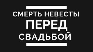 Смерть невесты перед свадьбой! Реальные истории молодоженов в России на русском языке.