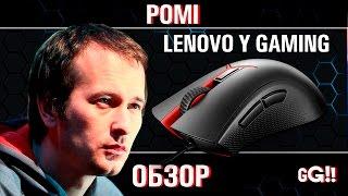 Обзор Lenovo Y - Оптическая мышка  + розыгрыш мышки и коврика