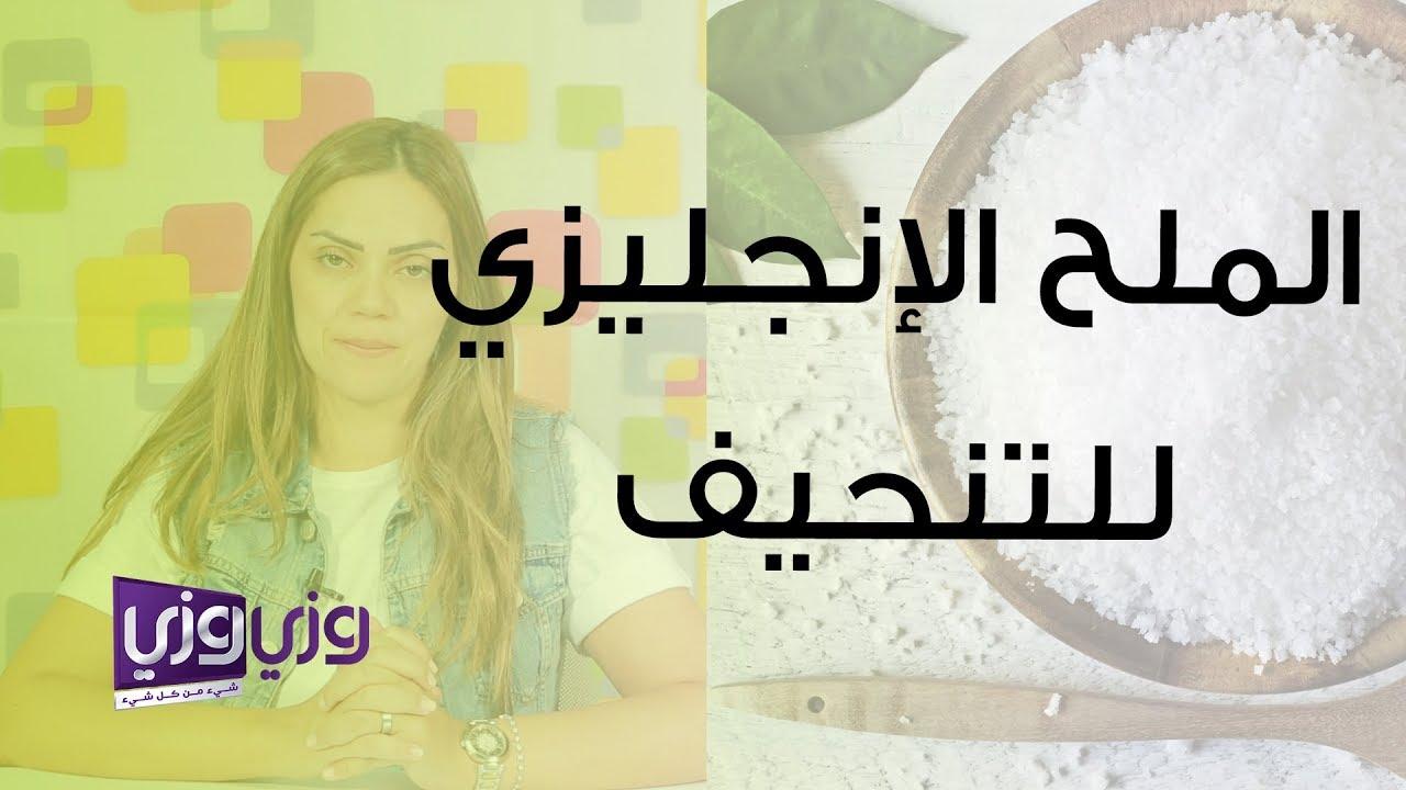 الملح الانجليزي للتنحيف Youtube