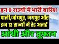 Rajasthan mausam today 11 July 2020  राजस्थान मौसम की जानकारी | rajasthan mausam samachar mosam