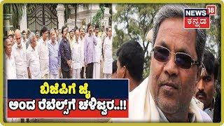 Special Report | Siddu The Real Kingmaker; Rebels 'Unforgiven'..!!