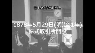 【TBSスパークル】1878年5月29日 株式取引所開設(明治11年)
