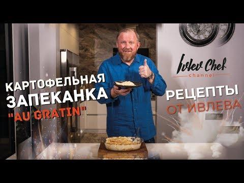 Рецепты от Ивлева - картофельная запеканка (картофельный гратен)