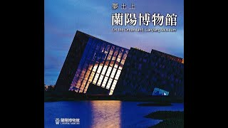 On the Dreamland, Lanyang Museum (English / 15 minutes)影片縮圖