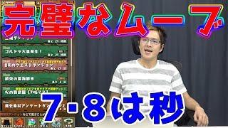 【パズドラ】緋炎の雲海都市 7階8階 初見