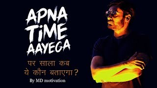 apna-time-aayega-motivational-in-hindi-by-md-motivation-gully-boy