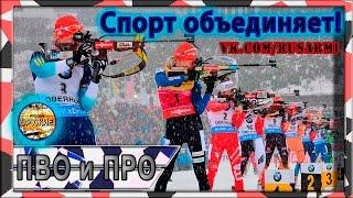 Всемирные зимние Военные Игры 2017 в Сочи. Итоги.