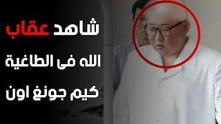 حقيقة وفاة زعيم كوريا الشمالية كيم جونغ أون بفيروس كورونا بعد إعدام مواطن مصاب|قصة صادمة