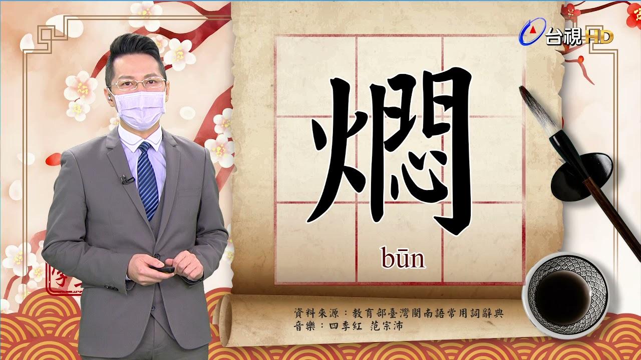 2021.7.26.台視台語新聞逐工一字「燜」(būn)