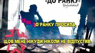 Оля Цибульська - До ранку (караоке версія)