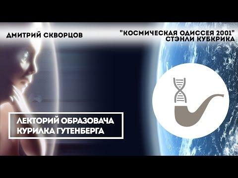 Спидран: Космическая Одиссея 2001 за 60 секундиз YouTube · С высокой четкостью · Длительность: 1 мин6 с  · Просмотры: более 203000 · отправлено: 19.09.2014 · кем отправлено: ТО «420»