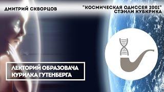 Дмитрий Скворцов -
