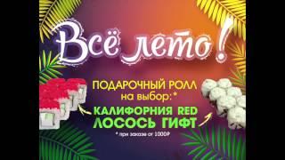 Рекламный ролик Суши Сет г Орел(17.07.15., 2015-07-17T15:35:56.000Z)