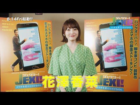 花澤香菜さんインタビュー映像