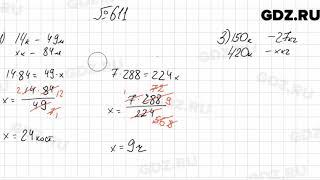 № 611 - Математика 6 класс Мерзляк