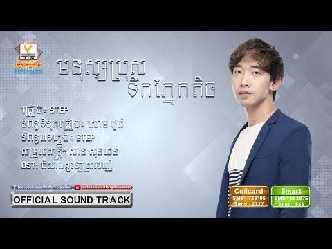 មនុស្សប្រុសទឹកភ្នែកតិច - STEP [OST]