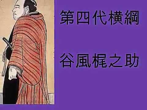 大相撲古今十傑を谷風から双葉山...