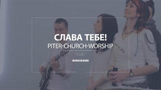 СЛАВА ТЕБЕ! ( группа прославления PITER-CHURCH-WORSHIP )