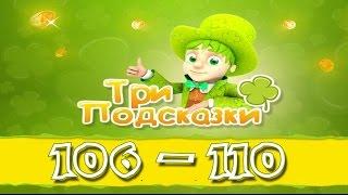 Игра Три подсказки 106, 107, 108, 109, 110 уровень в Одноклассниках и в Вконтакте.