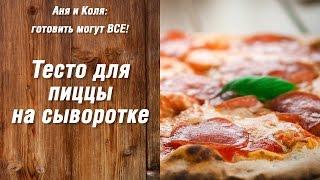 Тесто для пиццы на сыворотке Пицца на сыворотке рецепт Готовить могут ВСЕ
