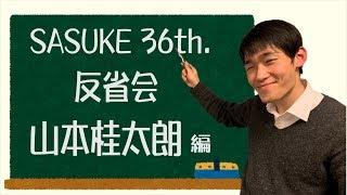SASUKE 36回大会を振り返って 一人ずつ反省&コメントをもらいました。 ...