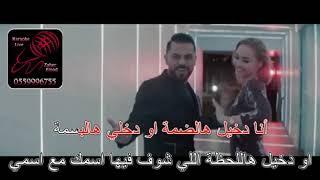 دهب وفيق حبيب كاريوكي karaoke