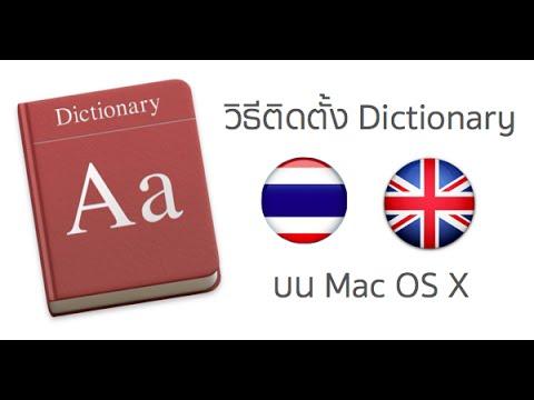 การเพิ่มพจนานุกรมไทยใน macbook