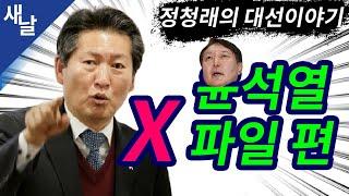 정청래의 대선 이야기 첫번째 방송 - 윤석열 X파일 (…