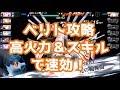 【アビスホライズン】第二部ラスボス(ベリト)攻略 高火力とスキルで素早く倒しきる!