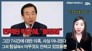 [발칙한뉴스] 자유한국당 '세월호 '7시간' 거짓 광풍에 끌려내려온 박근혜 불쌍해' 황당 주장