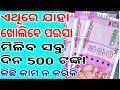 Part time job daily earning money online at home rs 500!odia